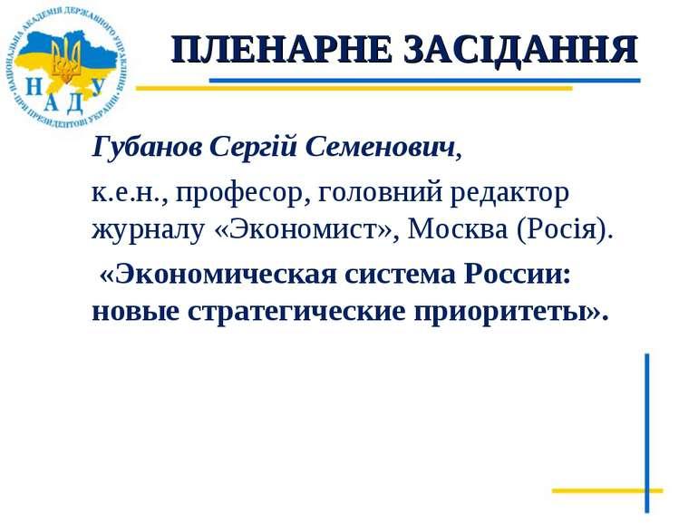ПЛЕНАРНЕ ЗАСІДАННЯ Губанов Сергій Семенович, к.е.н., професор, головний редак...