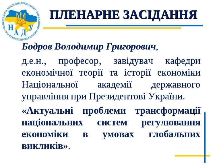 ПЛЕНАРНЕ ЗАСІДАННЯ Бодров Володимир Григорович, д.е.н., професор, завідувач к...