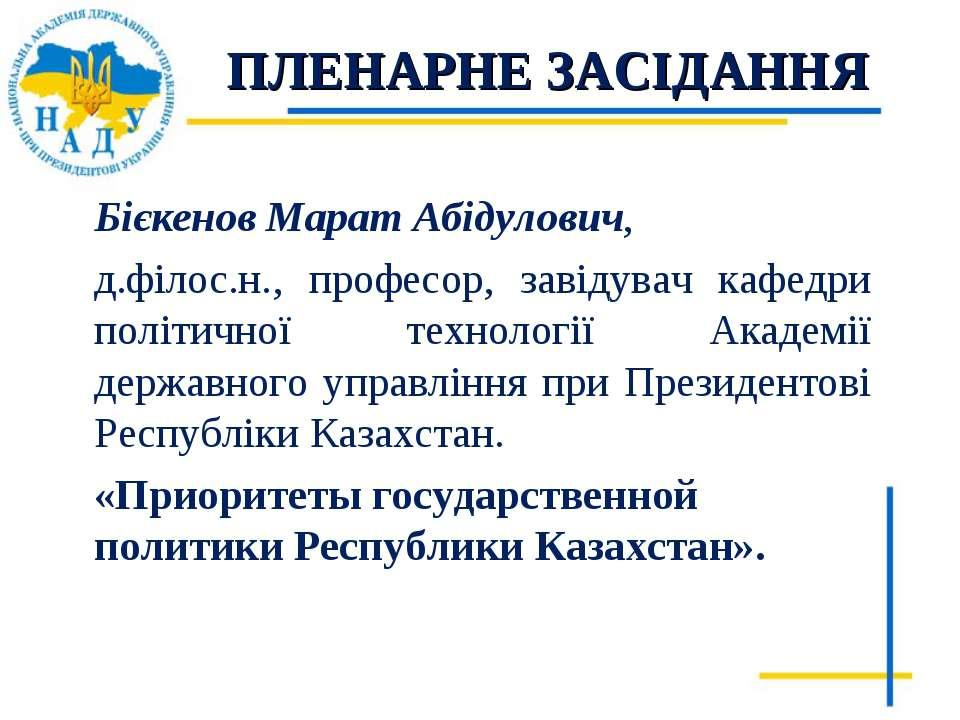 ПЛЕНАРНЕ ЗАСІДАННЯ Бієкенов Марат Абідулович, д.філос.н., професор, завідувач...