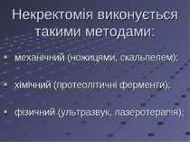 Некректомія виконується такими методами: механічний (ножицями, скальпелем); х...