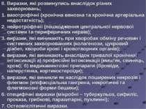 ІІ. Виразки, які розвинулись внаслідок різних захворювань; 1. вазотрофічні (х...