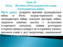 Урок 20 Тема. Встановлення радянської влади. Громадянська війна. Мета уроку: ...
