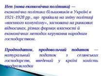 Неп (нова економічна політика) — економічна політика більшовиків в Україні в ...