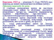 Березень 1921 р. – рішення X з'їзду РКП(б) про перехід до нової економічної п...