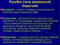 Рушійні сили визвольної боротьби Козацтво - керівна і провідна сила визвольно...