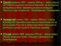 Третій (вересень 1657 - червень 1663 рр.) - період різкого загострення соціал...