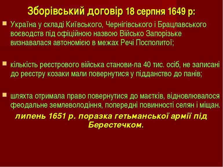 Зборівський договір 18 серпня 1649 р: Україна у складі Київського, Чернігівсь...