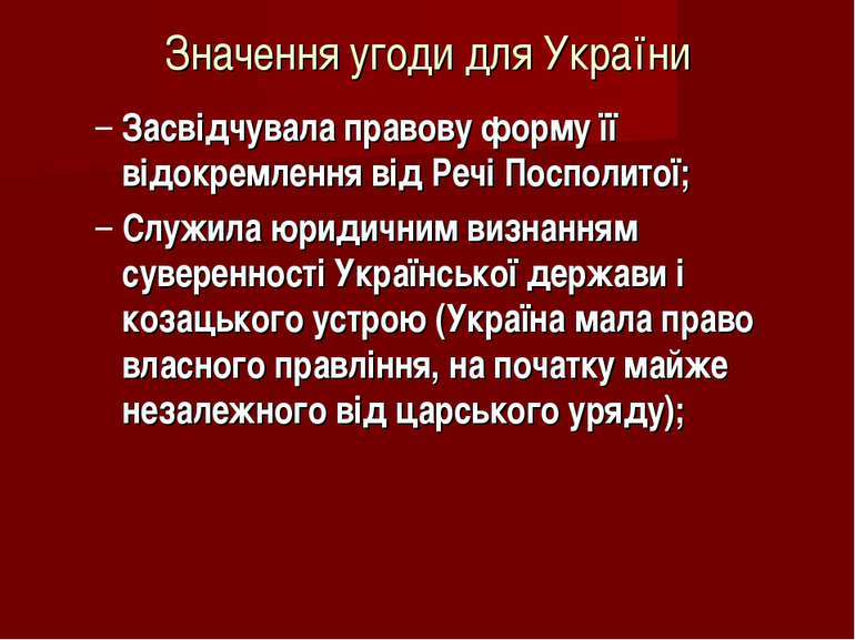 Значення угоди для України Засвідчувала правову форму її відокремлення від Ре...
