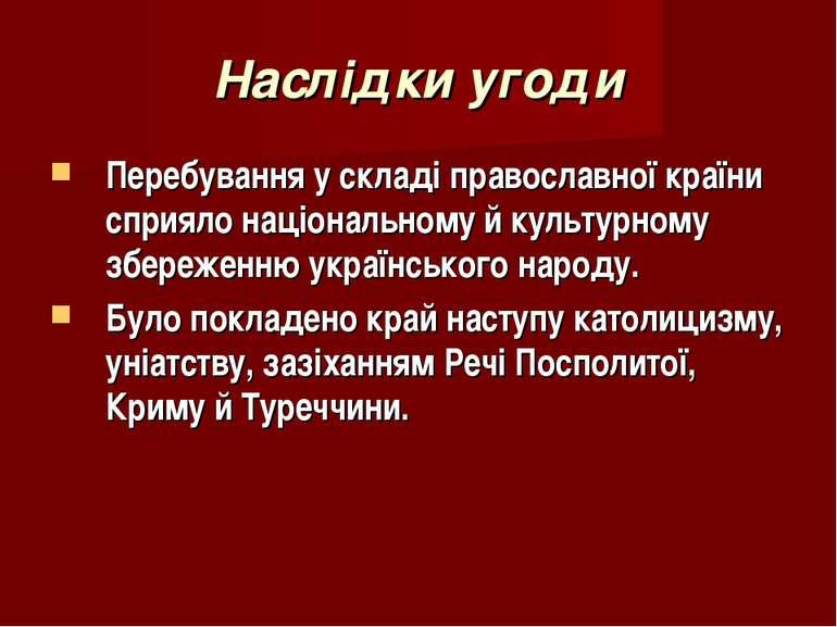 Наслідки угоди Перебування у складі православної країни сприяло національному...