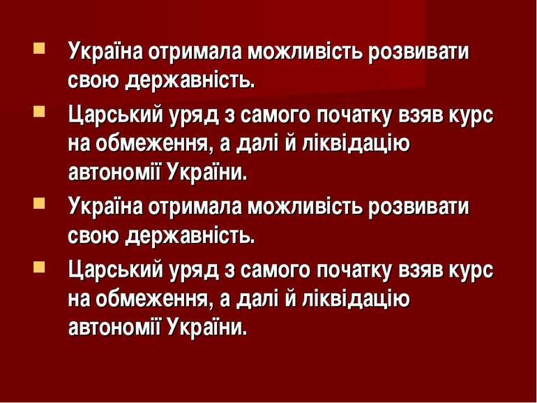 Україна отримала можливість розвивати свою державність. Царський уряд з самог...