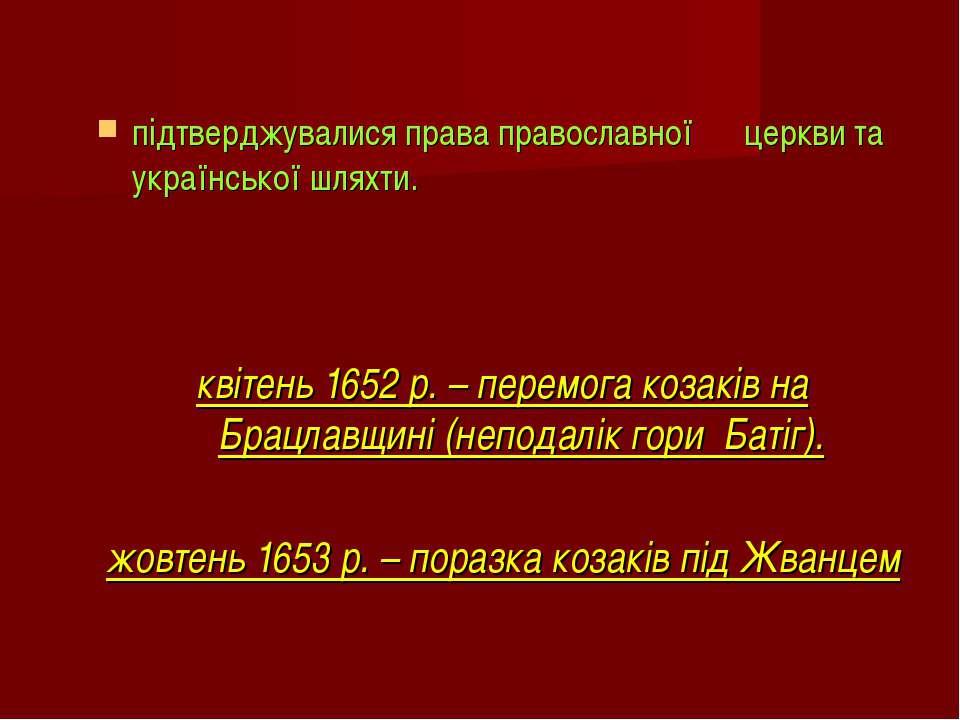 підтверджувалися права православної церкви та української шляхти. квітень 165...
