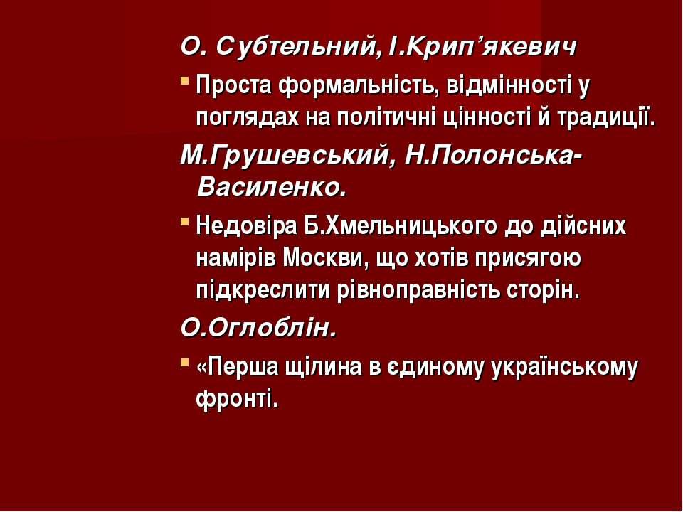 О. Субтельний, І.Крип'якевич Проста формальність, відмінності у поглядах на п...