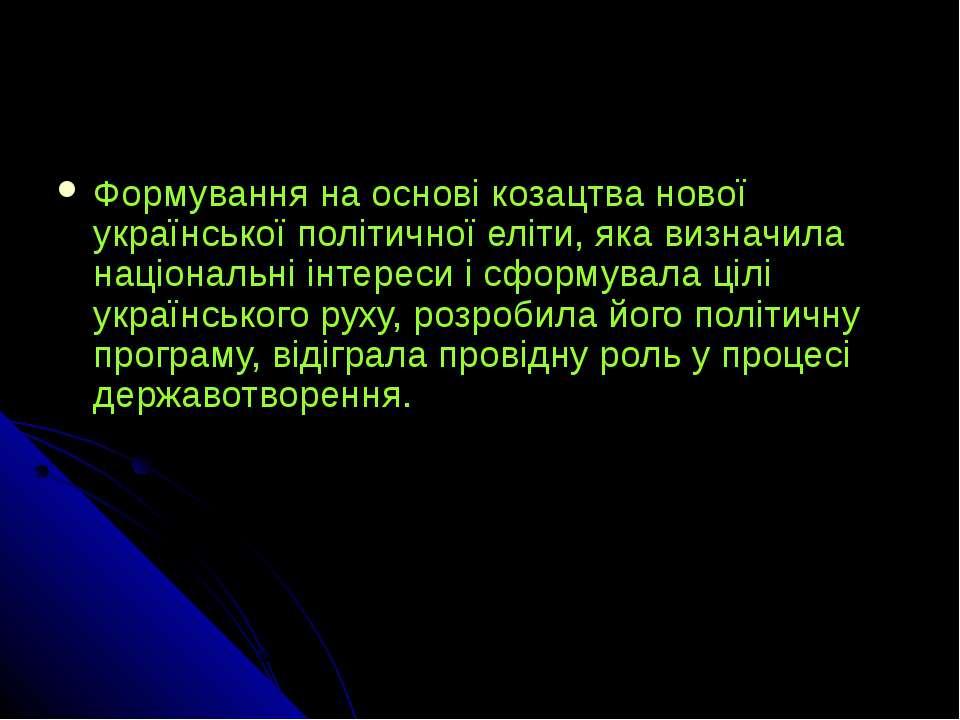 Формування на основі козацтва нової української політичної еліти, яка визначи...
