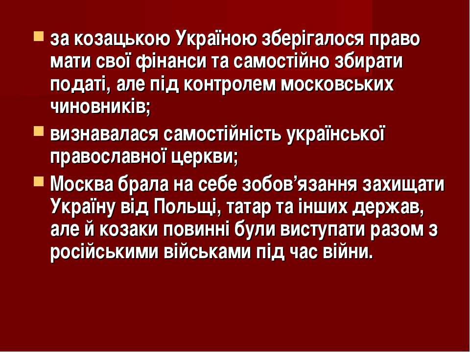 за козацькою Україною зберігалося право мати свої фінанси та самостійно збира...