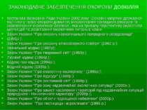 ЗАКОНОДАВЧЕ ЗАБЕЗПЕЧЕННЯ ОХОРОНИ ДОВКІЛЛЯ постанова Верховної Ради України 20...