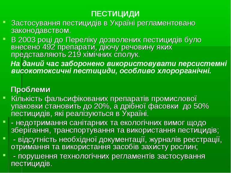 ПЕСТИЦИДИ Застосування пестицидів в Україні регламентовано законодавством. В ...