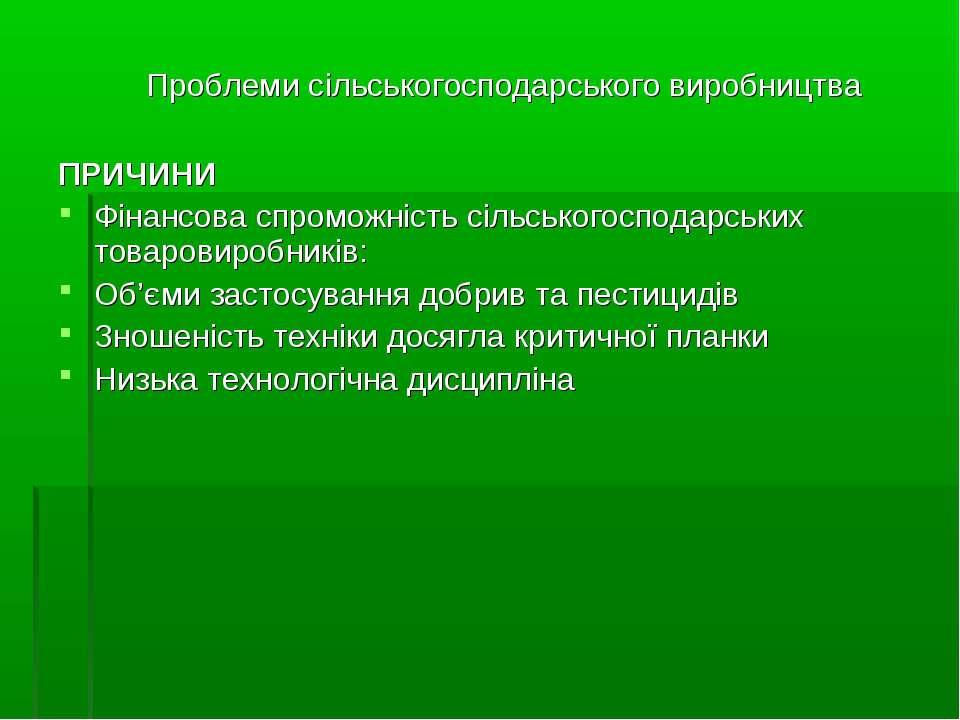 Проблеми сільськогосподарського виробництва ПРИЧИНИ Фінансова спроможність сі...