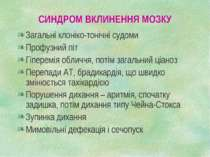 СИНДРОМ ВКЛИНЕННЯ МОЗКУ Загальні клоніко-тонічні судоми Профузний піт Гіперем...