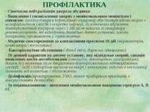 ПРОФІЛАКТИКА - Своєчасна нейтралізація джерела збудника - Виявлення і ушпитал...