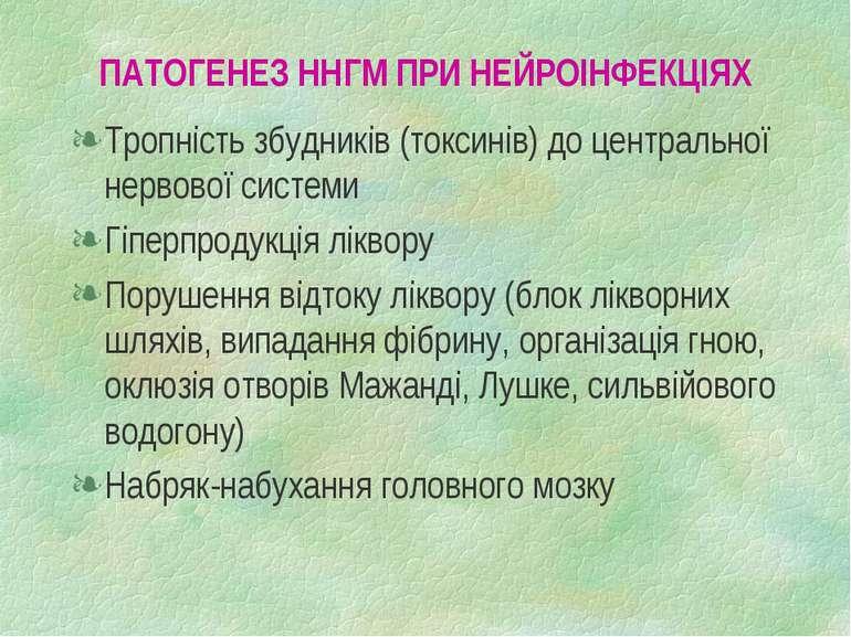 ПАТОГЕНЕЗ ННГМ ПРИ НЕЙРОІНФЕКЦІЯХ Тропність збудників (токсинів) до центральн...