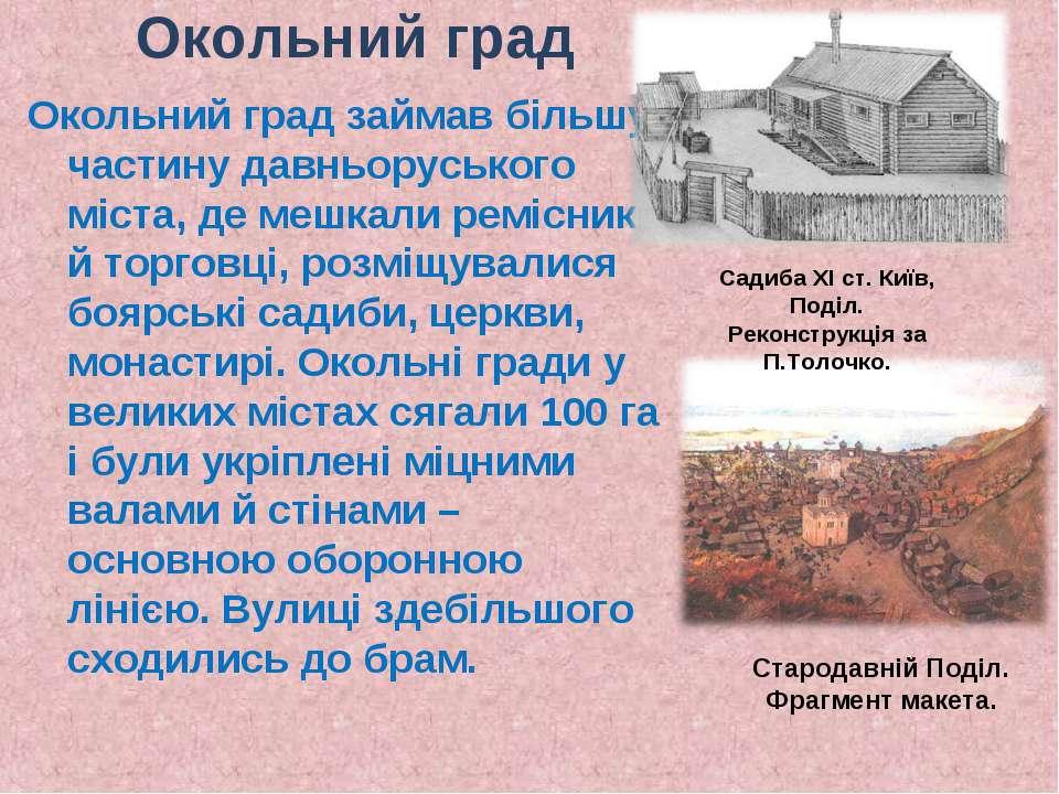 Окольний град Окольний град займав більшу частину давньоруського міста, де ме...