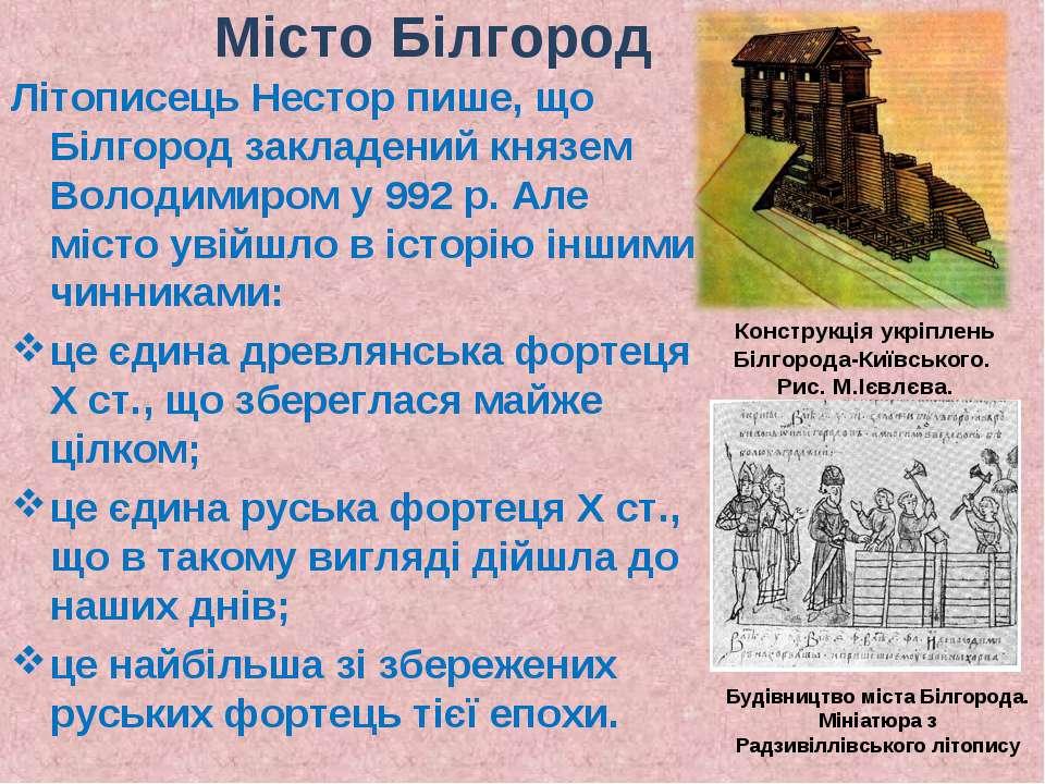 Місто Білгород Літописець Нестор пише, що Білгород закладений князем Володими...