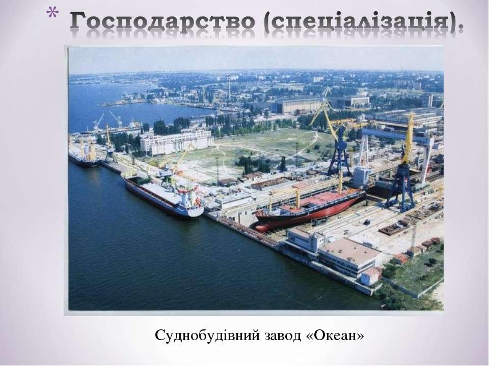 Суднобудівний завод «Океан»
