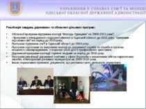 Реалізація завдань державних та обласних цільових програм: Обласної програми ...