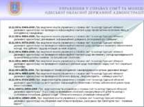 """10.11.08 № 934/А-2008 """"Про виділення коштів управлінню у справах сім'ї та мол..."""