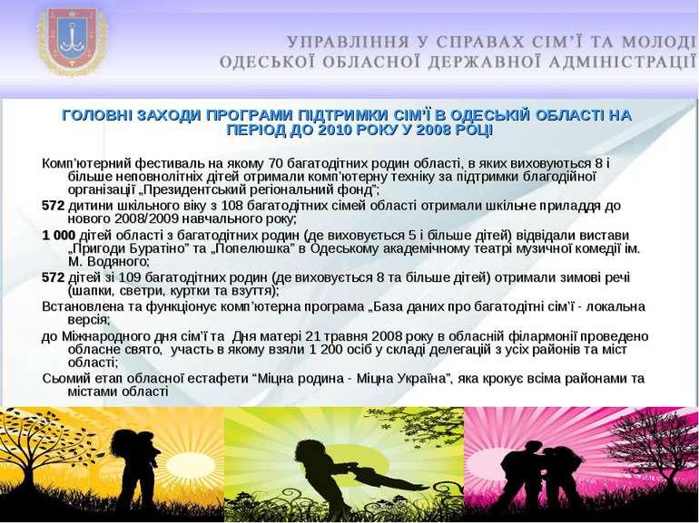 ГОЛОВНІ ЗАХОДИ ПРОГРАМИ ПІДТРИМКИ СІМ'Ї В ОДЕСЬКІЙ ОБЛАСТІ НА ПЕРІОД ДО 2010 ...
