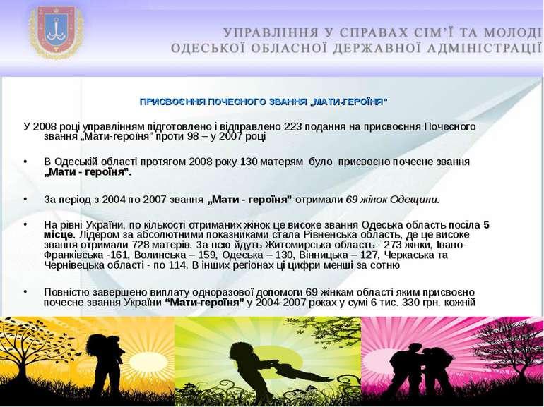 """ПРИСВОЄННЯ ПОЧЕСНОГО ЗВАННЯ """"МАТИ-ГЕРОЇНЯ"""" У 2008 році управлінням підготовле..."""
