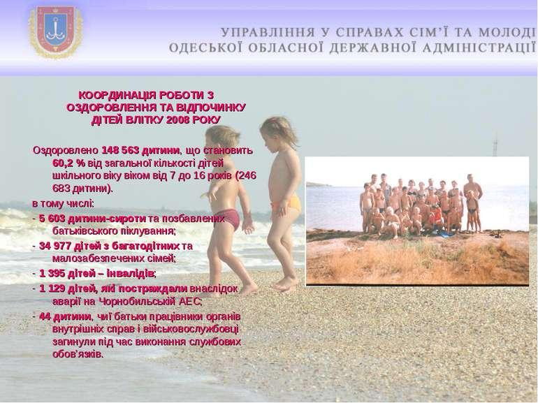 КООРДИНАЦІЯ РОБОТИ З ОЗДОРОВЛЕННЯ ТА ВІДПОЧИНКУ ДІТЕЙ ВЛІТКУ 2008 РОКУ Оздоро...