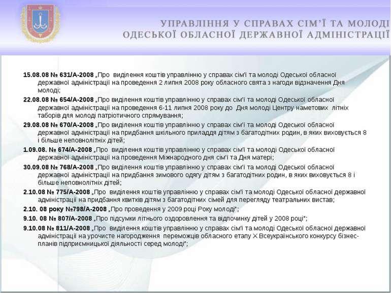 """15.08.08 № 631/А-2008 """"Про виділення коштів управлінню у справах сім'ї та мол..."""