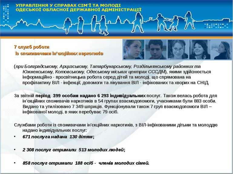 7 служб роботи із споживачами ін'єкційних наркотиків (при Болградському, Арци...