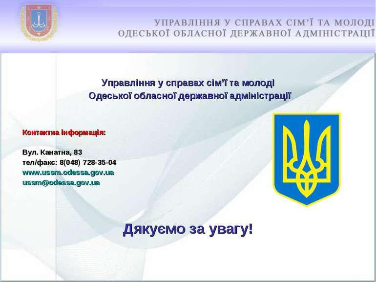 Управління у справах сім'ї та молоді Одеської обласної державної адміністраці...