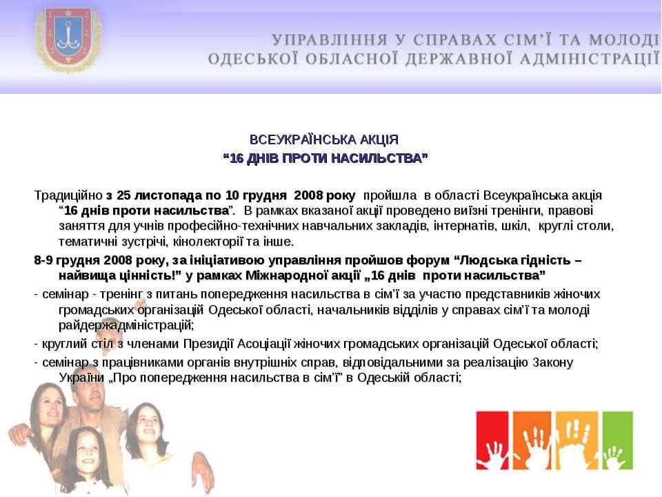 """ВСЕУКРАЇНСЬКА АКЦІЯ """"16 ДНІВ ПРОТИ НАСИЛЬСТВА"""" Традиційно з 25 листопада по 1..."""