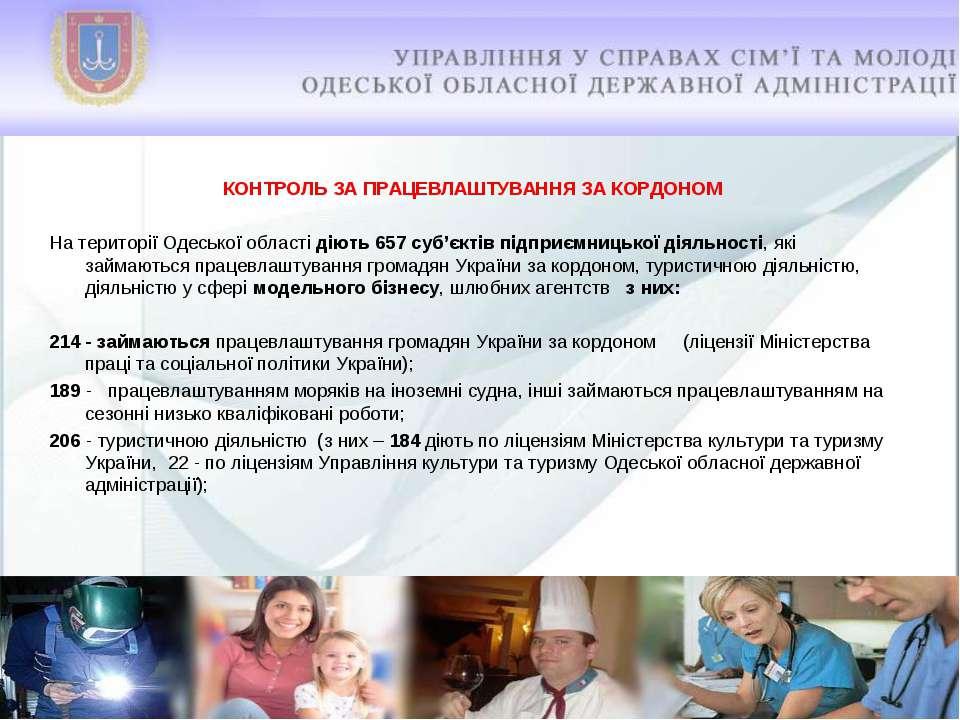 КОНТРОЛЬ ЗА ПРАЦЕВЛАШТУВАННЯ ЗА КОРДОНОМ На території Одеської області діють ...