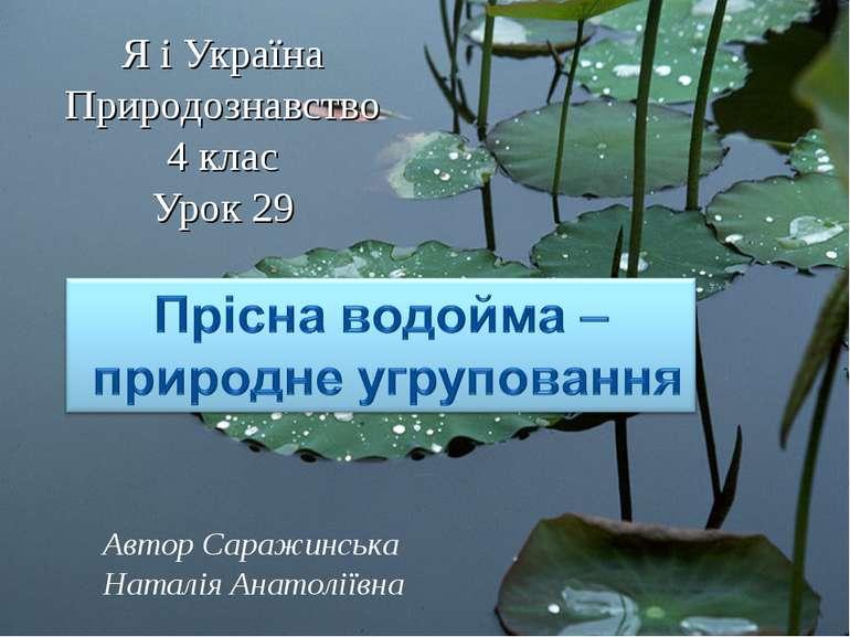 Я і Україна Природознавство 4 клас Урок 29 Автор Саражинська Наталія Анатоліївна