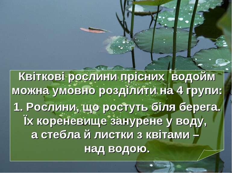 Квіткові рослини прісних водойм можна умовно розділити на 4 групи: 1. Рослини...