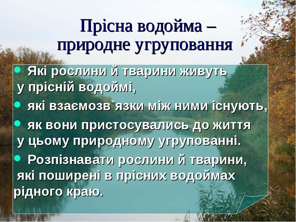 Які рослини й тварини живуть у прісній водоймі, які взаємозв`язки між ними іс...