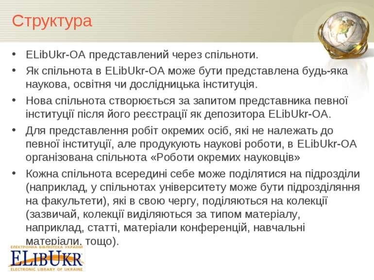 Структура ELibUkr-OA представлений через спільноти. Як спільнота в ELibUkr-OA...