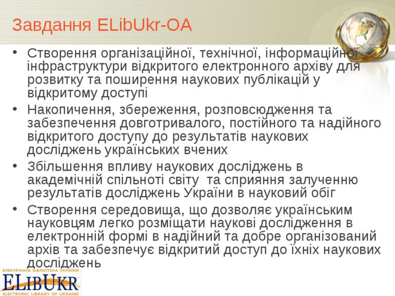 Завдання ELibUkr-OA Створення організаційної, технічної, інформаційної інфрас...