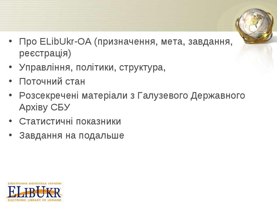 Про ELibUkr-OA (призначення, мета, завдання, реєстрація) Управління, політики...
