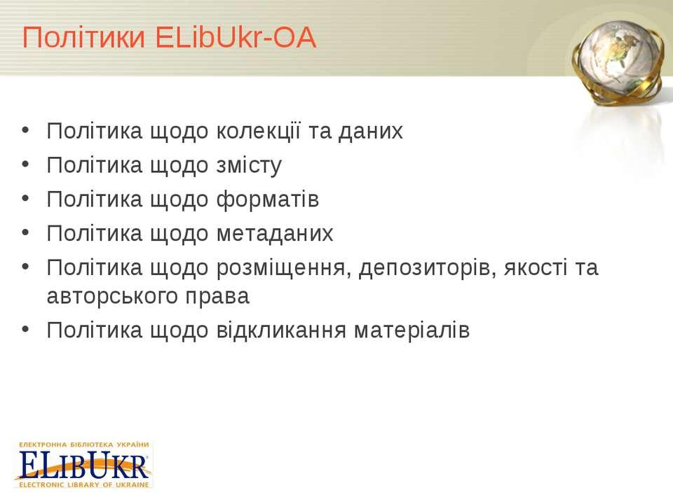 Політики ELibUkr-OA Політика щодо колекції та даних Політика щодо змісту Полі...