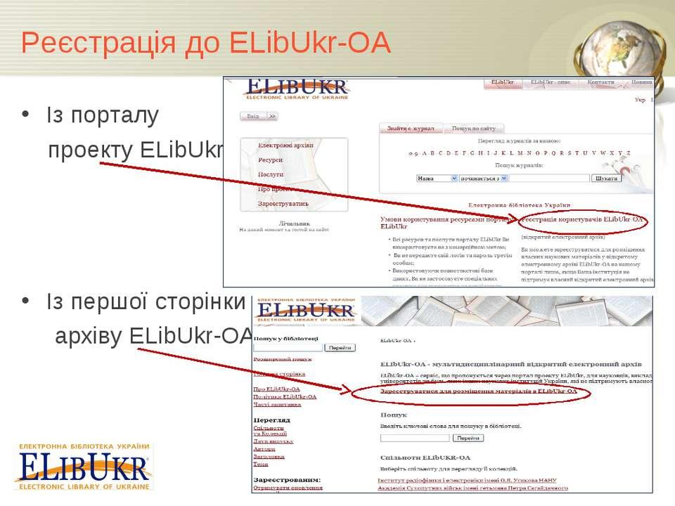 Реєстрація до ELibUkr-OA Із порталу проекту ELibUkr Із першої сторінки архіву...