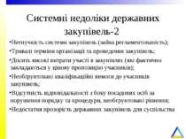 Системні недоліки державних закупівель-2 Негнучкість системи закупівель (зайв...