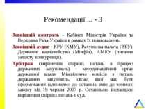 Рекомендації ... - 3 Зовнішній контроль - Кабінет Міністрів України та Верхов...