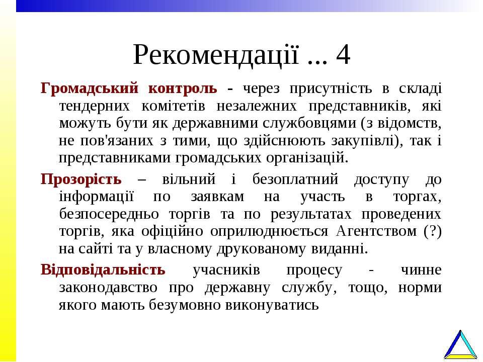 Рекомендації ... 4 Громадський контроль - через присутність в складі тендерни...