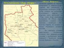 (Військо Запорозьке) українська держава на території центральної і північно-с...