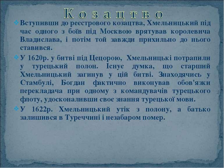 Вступивши до реєстрового козацтва, Хмельницький під час одного з боїв під Мос...